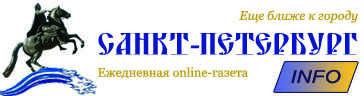 Санкт Петербург ИНФО – ещё ближе к городу